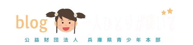 兵庫県青少年本部ブログ